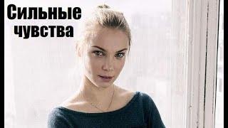 Русская драма, Сильные чувства, Россия лучшее, старая драма, наше кино