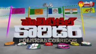 పొలిటికల్ కారిడర్    Sakshi Political Corridor - 2nd Jan 2017 - Watch Exclusive