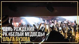 День рождения РК «Белый Медведь» - Ольга Бузова