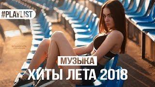 ЭТИ ПЕСНИ СТАНУТ ХИТАМИ ЛЕТА 2018
