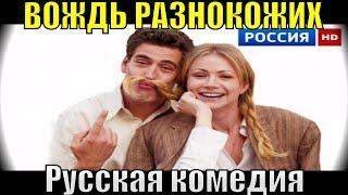 Дмитрий Дюжев в комедии. ВОЖДЬ РАЗНОКОЖИХ , русские новинки, кино комедии.