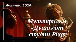 Мультфильм Душа 2020 смотреть, Новинка 2020, Душа мультфильм 2020 скачать