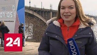 К открытию Универсиады в Красноярске все готово - Россия 24
