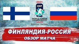Финляндия - Россия (4:1)|Молодежный чемпионат мира 2021 | WJC 2021 | Обзор матча / #ЛедниковыйПериод