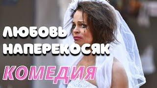 Классная романтическая комедия [[Любовь наперекосяк]] русские комедии