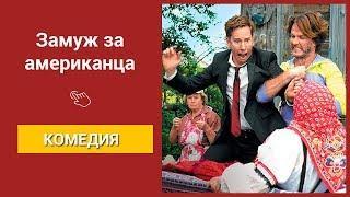 КЛАССНЫЙ СУПЕР ВЕСЕЛЫЙ ФИЛЬМ   Замуж За Американца Русские Комедии 2018, Русские Фильмы 2018