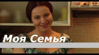 Добрый фильм о семейном счастье - Моя Семья - русские мелодрамы сериалы новинка русское кино HD 2020