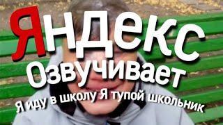 Яндекс переводчик озвучивает Я иду в школу я тупой школьник