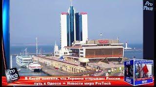 В Киеве заявили, что Украина открывает России путь к Одессе ➨ Новости мира ProTech