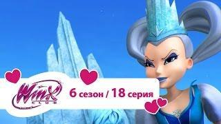Клуб Винкс - Сезон 6 Серия 18 - Волшебный тотем   Мультики про фей для девочек