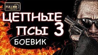 """РЕДКИЙ ФИЛЬМ! """"ЦЕПНЫЕ ПСЫ 3"""" РОССИЙСКИЕ БОЕВИКИ 2018"""