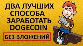 Как заработать криптовалюту DOGECOIN без вложений | Лучшие способы для заработка в 2018 году