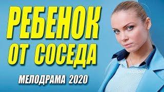 Русская мелодрама 2020 [[ РЕБЕНОК ОТ СОСЕДА ]] Русские мелодрамы 2020 новинки HD 1080P