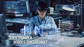 Как электроника изменит будущее?