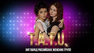 Группа Тату (t.A.T.u.). Звезды 90-х. Хит парад Российских женских групп