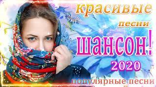Шансон 2020 | ВСЕ ХИТЫ ШАНСОНА 2020 | шансон лучшее песни | красивые песни о любви | весна, лето