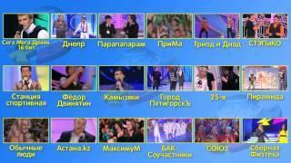 Лучшие команды КВН   Интерактивное меню