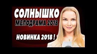 ПРЕМЬЕРА 2018 первая из первых  СОЛНЫШКО  Русские мелодрамы 2018 новинки, сериалы 2018 HD