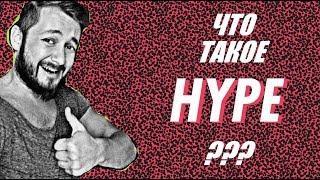СТРИМ С БРО: что такое HYPE ? (18+)