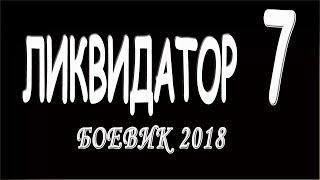 БОМБА! **ЛИКВИДАТО 7** Русские боевики и детективы новинки 2018 HD 1080P