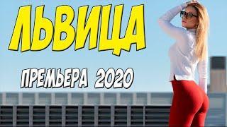 Восхитительный фильм 2020 - ЛЬВИЦА - Русские мелодрамы 2020 новинки HD 1080P