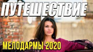 Мелодрама о девушке [[ Путешествие ]] Русские мелодрамы 2020 новинки HD 1080P