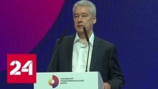 В Москве впервые проходит предпринимательский форум - Россия 24