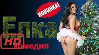 комедии Новая КОМЕДИЯ 2017 «Елка» Русские комедии новинки HD