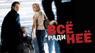 Все ради нее / Pour elle (2008) / Триллер, Драма, Криминал