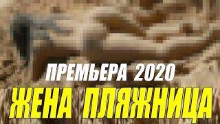 Завидовали все соседи!! - ЖЕНА ПЛЯЖНИЦА - Русские мелодрамы 2020 новинки HD 1080P