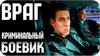 """боевик 2017 года """"ВРАГ""""  Русские Криминальные Фильмы 2017! новинки кино 2017"""