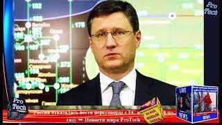 Россия отказалась вести переговоры с ЕС и Украиной по газу ➨ Новости мира ProTech