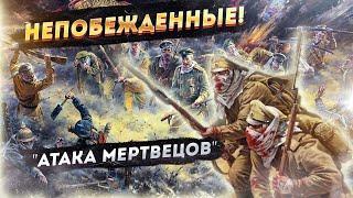 Почему русские не сдаются!