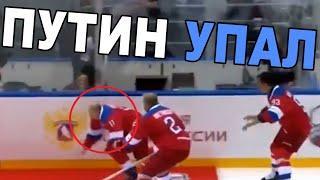 Владимир Путин упал на ковёр играя в хоккей на льду. Путин играет в хоккей
