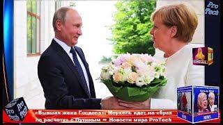«Бывшая жена Госдепа»: Меркель идет на «брак по расчету» с Путиным ➨ Новости мира ProTech