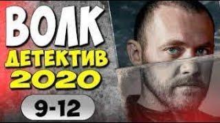 Фильм 2020!  ВОЛК 9-12 серия Русские Детективы 2020 Новинки HD 1080P  русские фильмы русские боевики