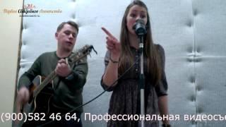 Фруктовый Cover - Мы с тобой (Массква cover) ost универ