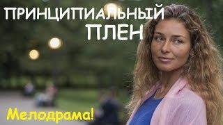 Премьера 2018 смотреть всем! ПРИНЦИПИАЛЬНЫЙ ПЛЕН, русские фильмы 2018, мелодрамы новинки