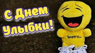 Доброе утро! Поздравление С Днем Улыбки! Желаю тебе я улыбаться чаще, дорогой друг! 2 октября