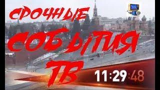 События на ТВЦ 09.04.18 Новости России Сегодня