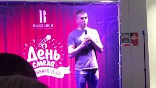 """Stand Up: Алексей Щербаков """"День смеха"""" 2016"""