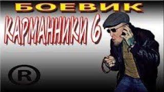 ФИЛЬМ УБИЛ НАПОВАЛ! КАРМАННИКИ 6 ДЕТЕКТИВ 2018 НОВИНКА БОЕВИК 2018