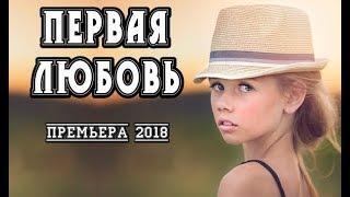 ПРЕМЬЕРА 2018 МОЛОДОСТИ ДУШИ / ПЕРВАЯ ЛЮБОВЬ / Русские мелодрамы 2018 новинки, фильмы 2018