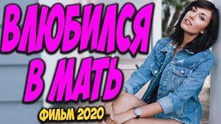 Восхитительный фильм! - ВЛЮБИЛСЯ В МАТЬ - Русские мелодрамы 2020 новинки HD 1080P