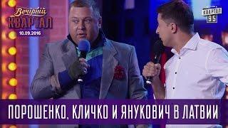 Порошенко, Кличко и Янукович в Латвии    Вечерний Квартал 10.09.2016