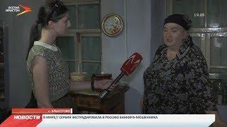 Новости Осетии // Итоговый выпуск // 4 июля 2018