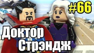 LEGO Marvel's Avengers {PC} часть 66 Новое DLC — Новый Неповторимый Доктор Стрэндж на 98%