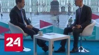 Международный культурный форум в Петербурге побил рекорд по числу участников - Россия 24