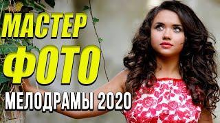 Замечательная мелодрама   [[ Мастер фото ]] Русские мелодрамы 2020 новинки HD 1080P
