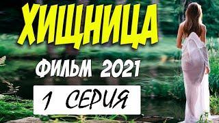 Раскошный сериал 2021!! - ХИЩНИЦА -  1 СЕРИЯ. Русские мелодрамы 2021 новинки HD 1080P